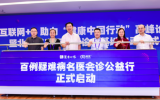 北京第一张互联网诊疗执照发出,医生可远程会诊