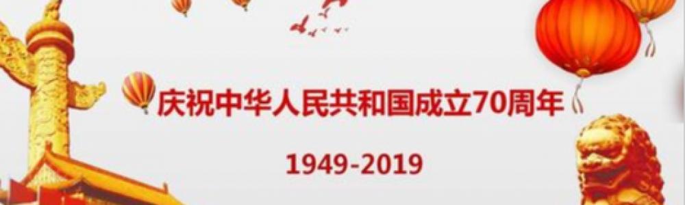央视新闻2019国庆70周年庆祝活动全程视频直播入口